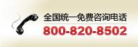 联系电话8008208502