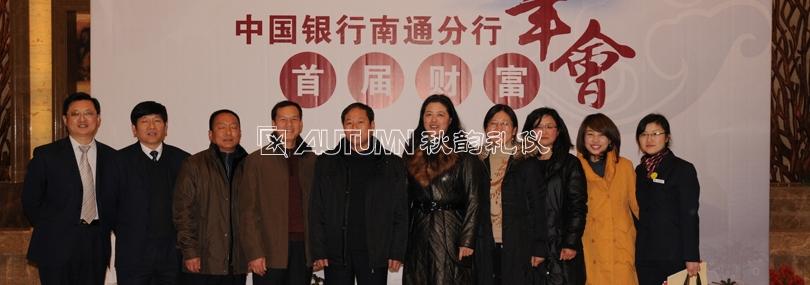 中国银行南通分行首届财富年会