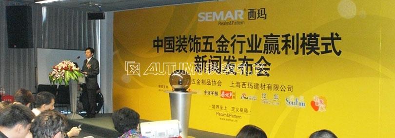 西玛-中国装饰五金行业赢利模式新闻发布会