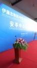伊藤忠物流(中国)有限公司上海分公司安亭中心开业庆典