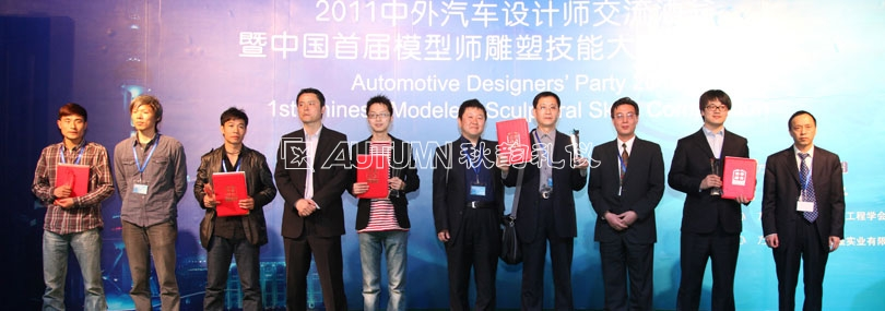foreign exchange Reception and Chinese automotive designers first model sculpture Skills Competition Awards