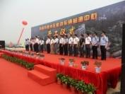 南通通州区公安局机动车辆检测中心项目开工仪式