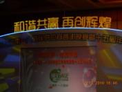 上海第一八佰伴有限公司周年庆典