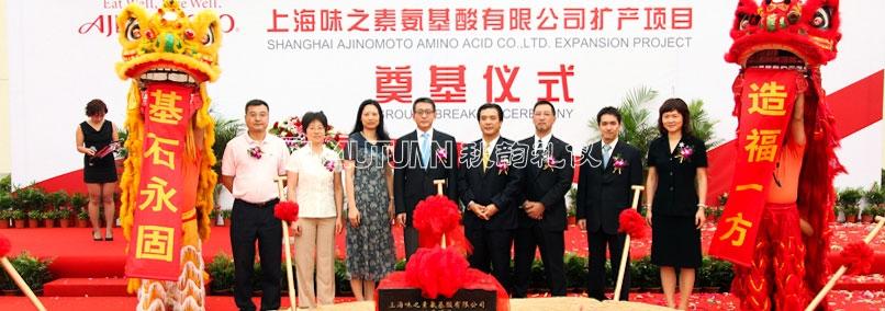 上海味之素氨基酸有限公司开工典礼仪式
