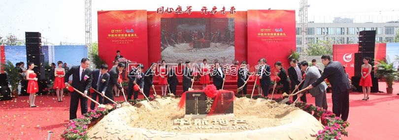 China Science and Technology Park construction starting ceremony