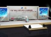上海广阔电子部件有限公司15周年庆典设计稿