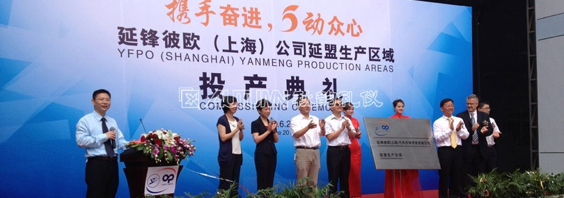 上海延盟汽车零部件有限公司揭牌仪式