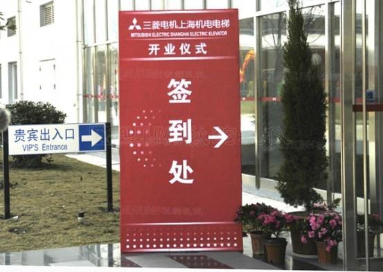 秋韵庆典——三菱电机——落成典礼7