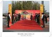 秋韵礼仪-周年庆典-2