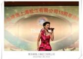 秋韵礼仪-周年庆典-9