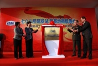60th  anniversary for 708 Research Institute of China State Shipbuilding Corporation