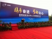 Foundation ceremony for Yanfeng and European technology center building