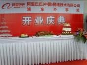 阿里巴巴(中国)网络技术有限公司浦东办事处开业庆典