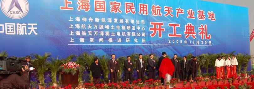 秋韵成功案例之上海民用航天产业四个项目集体开工仪式
