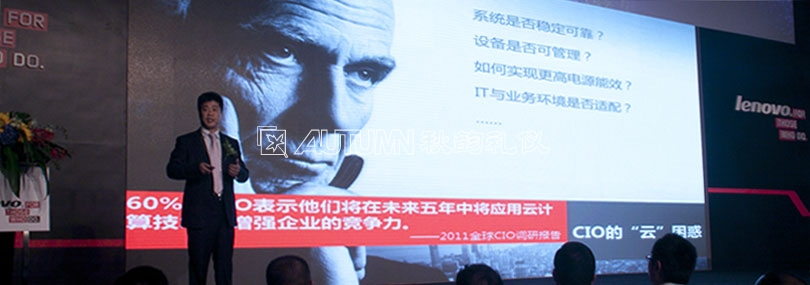 Lenovo ThinkServer Shanghai conference was held