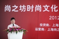 Shangzhifang fashion culture creative park two commencement ceremony