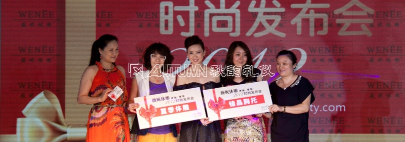 2012 fashion conference of Wnbeauty