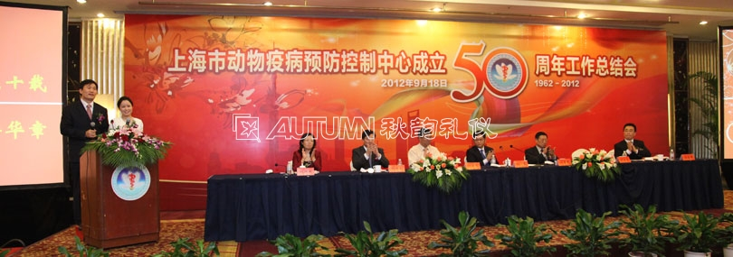 Animal disease control center in Shanghai fiftieth anniversary concluded the General Assembly