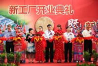 Shanghai Marathon • Innovation Electric Co., Ltd. The new plant opening and new product launch ceremony