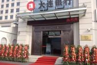 大连银行上海浦东支行开业典礼