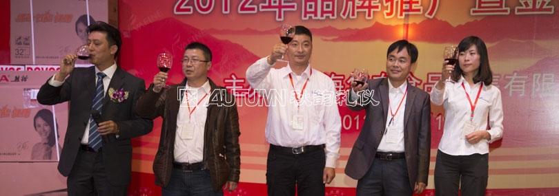 华奋食品销售有限公司2012年品牌推广会暨金秋感恩答谢会
