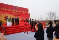 中国商飞研发中心设计研发大楼开工仪式
