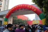 浙江省杭州市第九中学80周年校庆