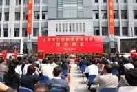 上海市行政管理学校新校区落成典礼