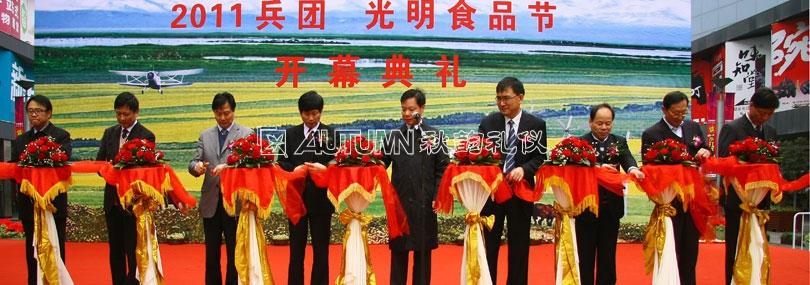 新疆生产建设兵团上海光明食品节开幕典礼仪式