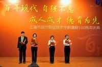 上海市现代职业技术学校建校100周年庆典