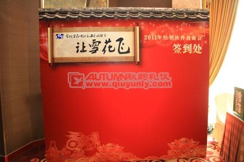 上海秋韵礼仪庆典-华润雪花啤酒2011经销商迎新会23