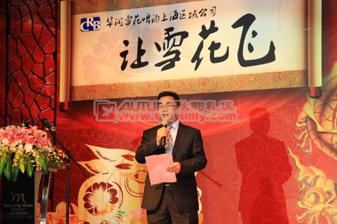 上海秋韵礼仪庆典-华润雪花啤酒2011经销商迎新会10