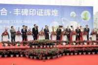 化药化工(无锡)有限公司三期工程竣工投产典礼