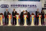 Linke China Laboratory opening ceremony