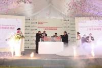 上海万和丽笙酒店合作签约仪式