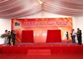 上海秋韵礼仪服务有限公司-上海魔魔实业有限公司开业典礼6