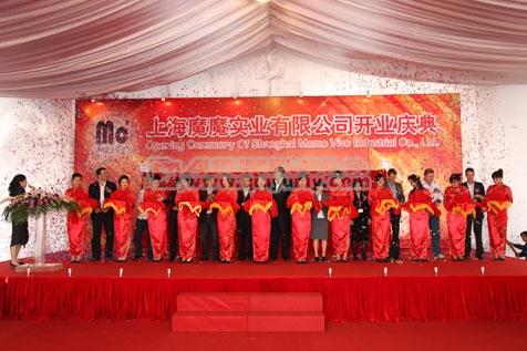 上海秋韵礼仪服务有限公司-上海魔魔实业有限公司开业典礼3