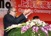 上海秋韵礼仪服务有限公司-上海魔魔实业有限公司开业典礼5