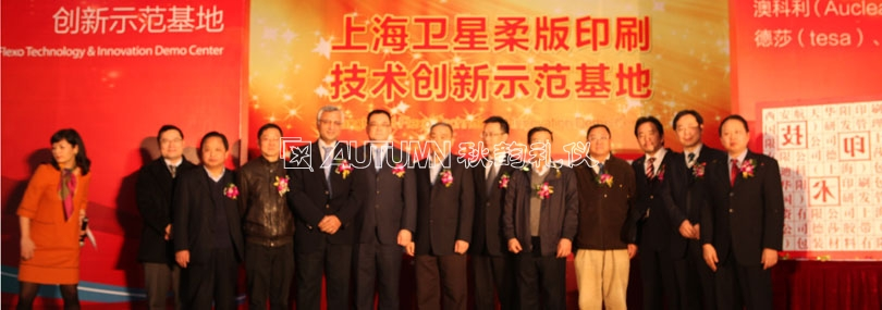 Demonstration of Shanghai printing technology and Innovation base opening