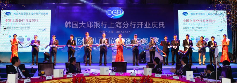 Opening ceremony for South Korea Daegu bank Shanghai branch