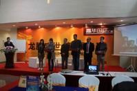 赢华国际广场第二届地产高峰论坛隆重举行