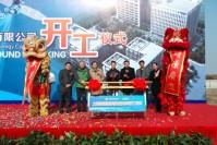 上海松川信息科技有限公司开工仪式