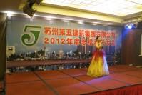 苏州第五建筑集团有限公司2012年度总结表彰大会