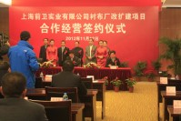 Shanghai Qianwei Industrial Co., Ltd. expansion project signing ceremony