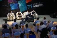 71智慧新干线中国首发会