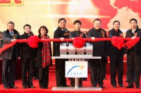 National Beidou navigation application Shanghai Industrial Base Project groundbreaking ceremony