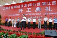 上海市保障性住房闵行区浦江宝坻D块项目开工典礼