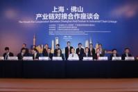 Shanghai – Foshan industrial chain docking cooperation forum