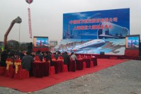 中国南方航空股份有限公司上海南航大厦奠基典礼