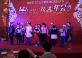 秋韵礼仪庆典-上海新阳2013新春年会8